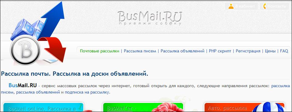 Сервис Busmail