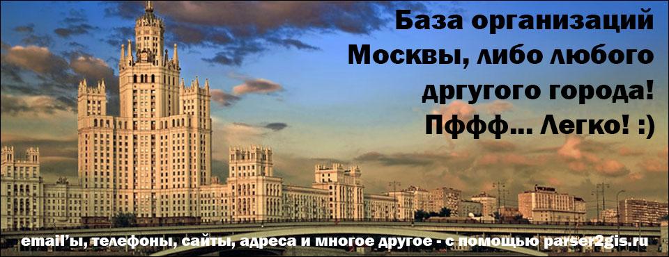 Как получить базу организаций Москвы (и других городов)?