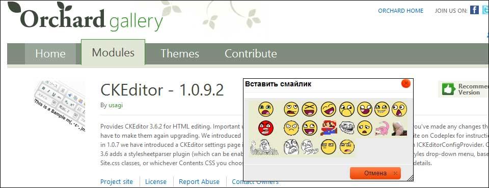 Меняем смайлы в CKEditor Orchard CMS