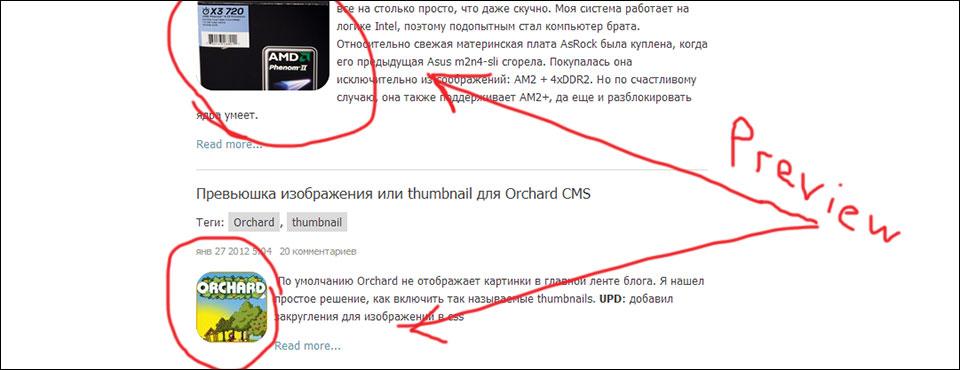 Превьюшка изображения или thumbnail для Orchard CMS